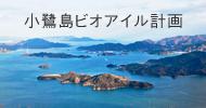 小鷺島ビオアイル計画