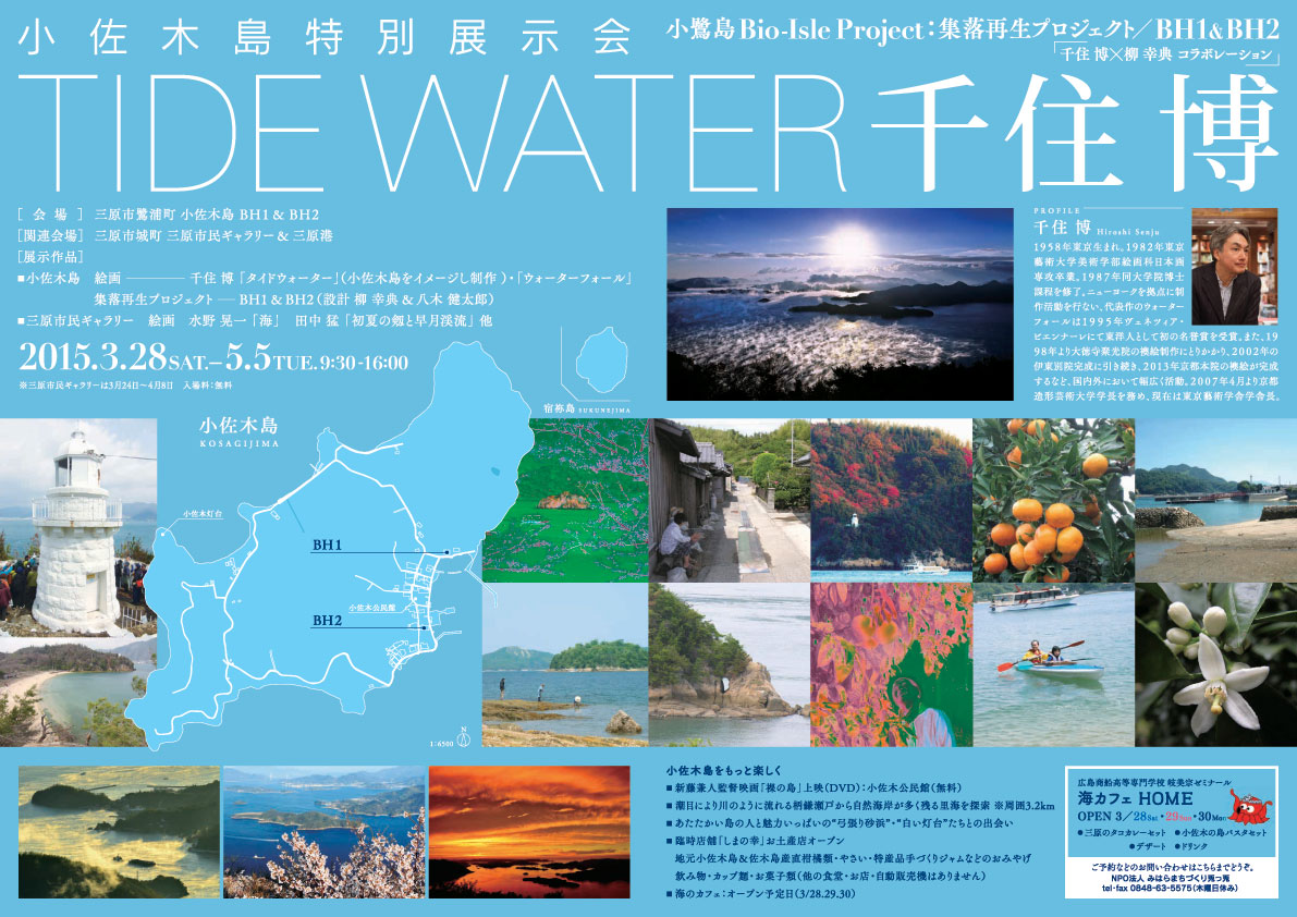 tide-water_flyer2